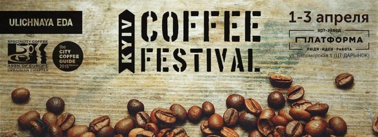 Kyiv-Coffee-Festival-1-3.04-e1454589107549